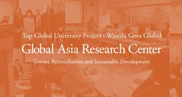 スーパーグローバル大学創成支援 グローバルアジア研究拠点