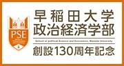 政治経済学部創設130周年記念