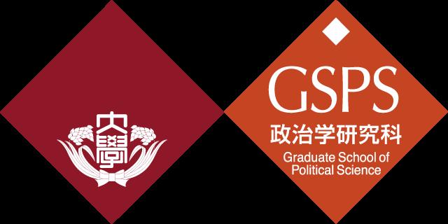 早稲田大学 大学院政治学研究科