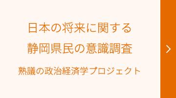 日本の将来に関する静岡県民の意識調査