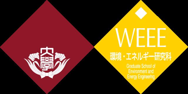 早稲田大学 大学院環境・エネルギー研究科