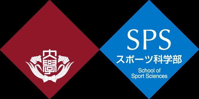 早稲田大学 スポーツ科学部