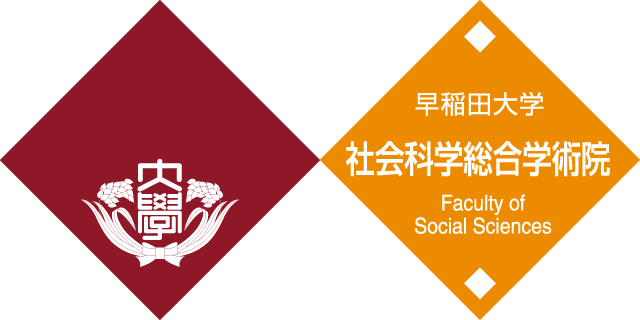 Faculty of Social Sciences, Waseda University