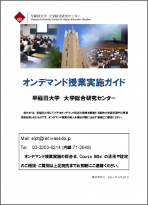 ↑ Click the image for a link to Waseda net portal.