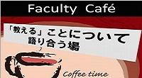 faculty-cafe
