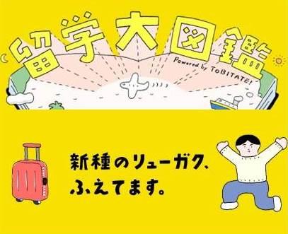 ryugaku_daizukan