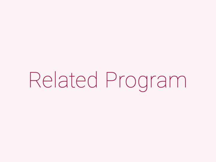 関連プログラム