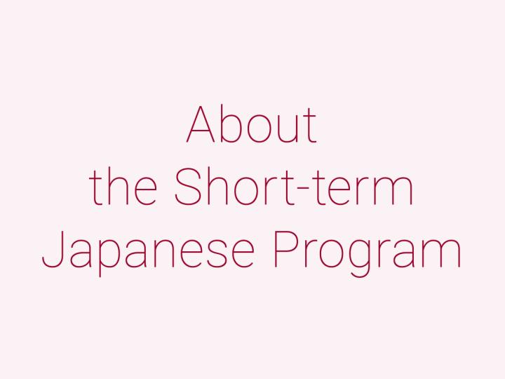短期日本語集中プログラムを知る