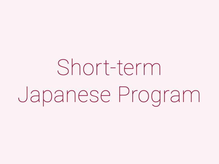 短期日本語集中プログラム