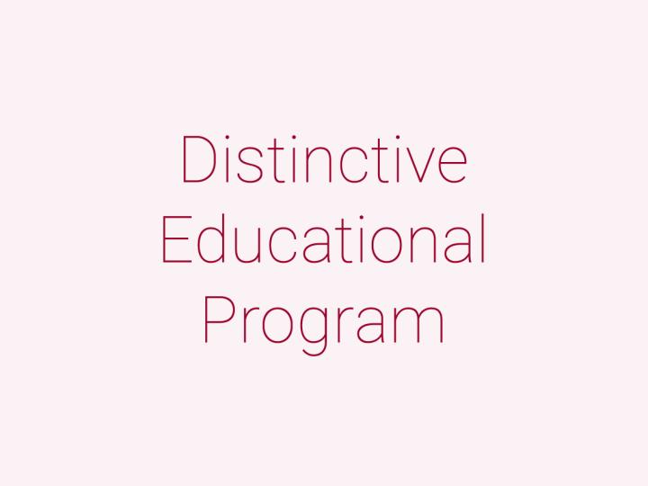 特色ある教育プログラム