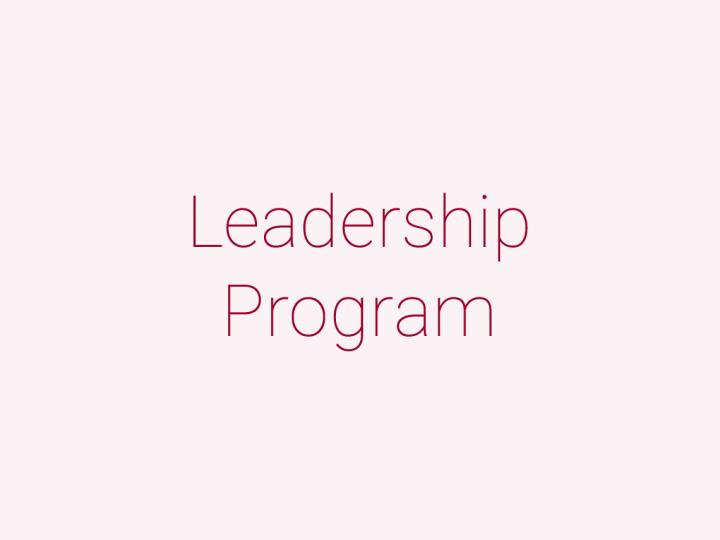 リーダーシップ教育