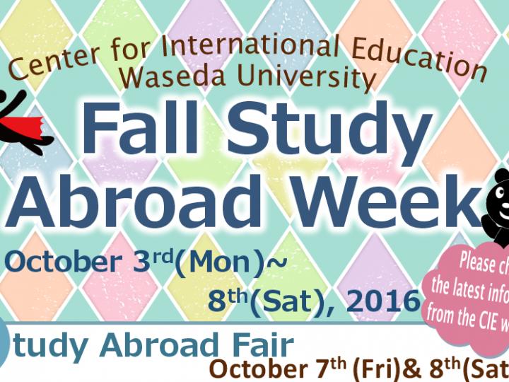 studyabroad_2016fall