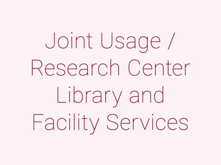 共同利用・共同研究拠点/機器・図書利用サービス