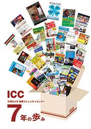 icc_7