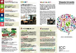 ICCパンフレット