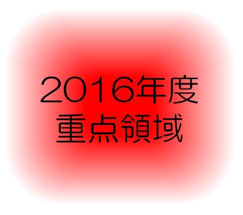 2016areai