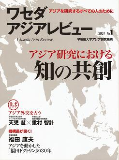 Waseda Asia Review (No.1)