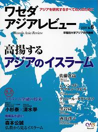 Waseda Asia Review (No.6)