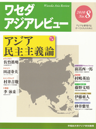Waseda Asia Review (No.8)
