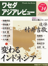 Waseda Asia Review (No.14)