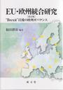 EU・欧州統合研究[改訂版]