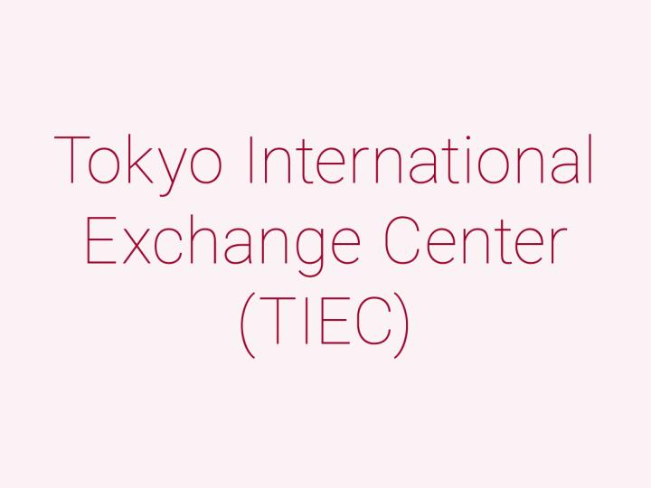 東京国際交流館(TIEC)