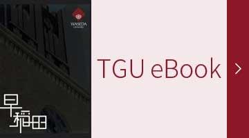 Waseda TGU eBook