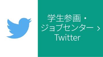 学生参画・ジョブセンターTwitter