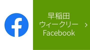 早稲田ウィークリーFacebook