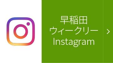 早稲田ウィークリーInstagram