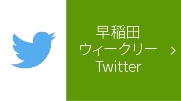 早稲田ウィークリーTwitter