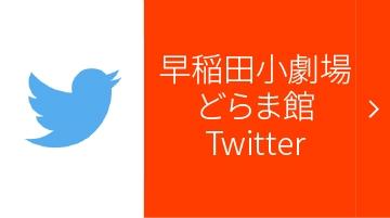 早稲田小劇場どらま館Twitter