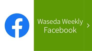 Waseda Weekly Facebook