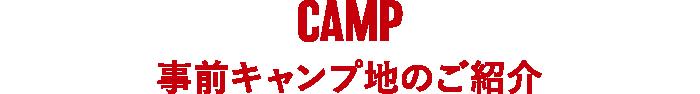 CAMP 事前キャンプ地紹介