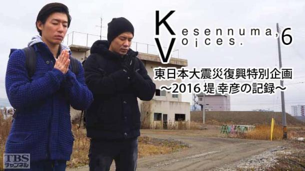 Kesennuma, Voices. 6 広報写真