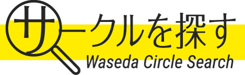サークルを探す Wasada Circle Search