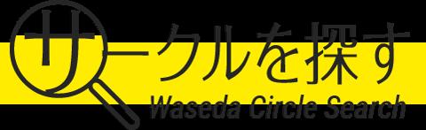 サークルを探す Wasada Circle Search