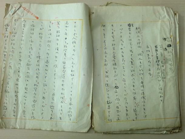 原稿『人格的教育学の思潮』1914年2月(中島半次郎)