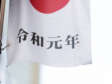 新元号閑話三題 – 早稲田ウィークリー