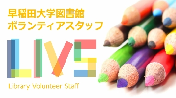 LIVS 早稲田大学図書館ボランティアスタッフ<br />