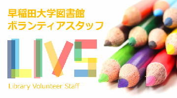 LIVS Waseda University Library Volunteer Staff<br />