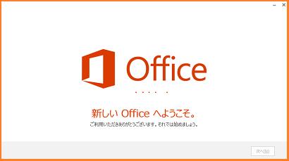 office365 officeアプリケーション 早稲田大学itサービスナビ