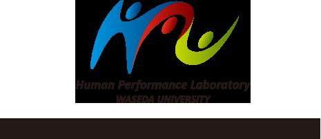 ヒューマンパフォーマンス研究所