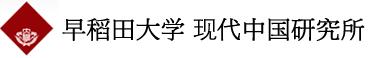 早稻田大学 现代中国研究所