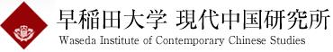 早稲田大学中心拠点 早稲田大学 現代中国研究所