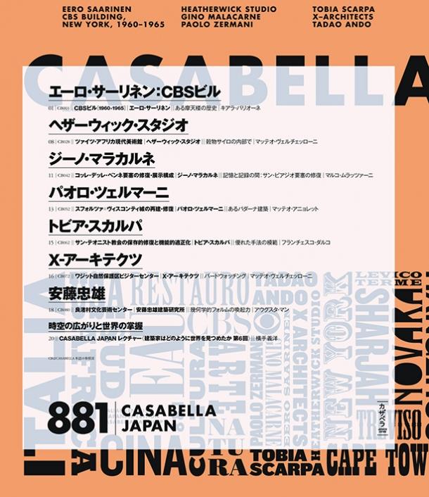CASABELLA JAPAN 881, March 2018