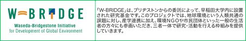 100420_wbridge
