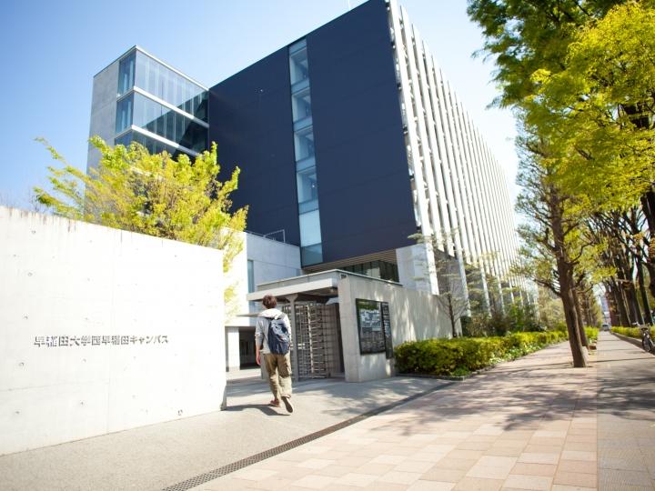 西早稲田キャンパス