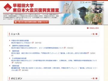 東日本大震災復興支援室