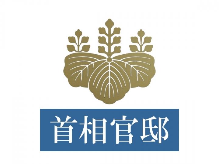 首相官邸災害対策ページ